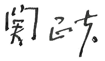 関正夫サイン