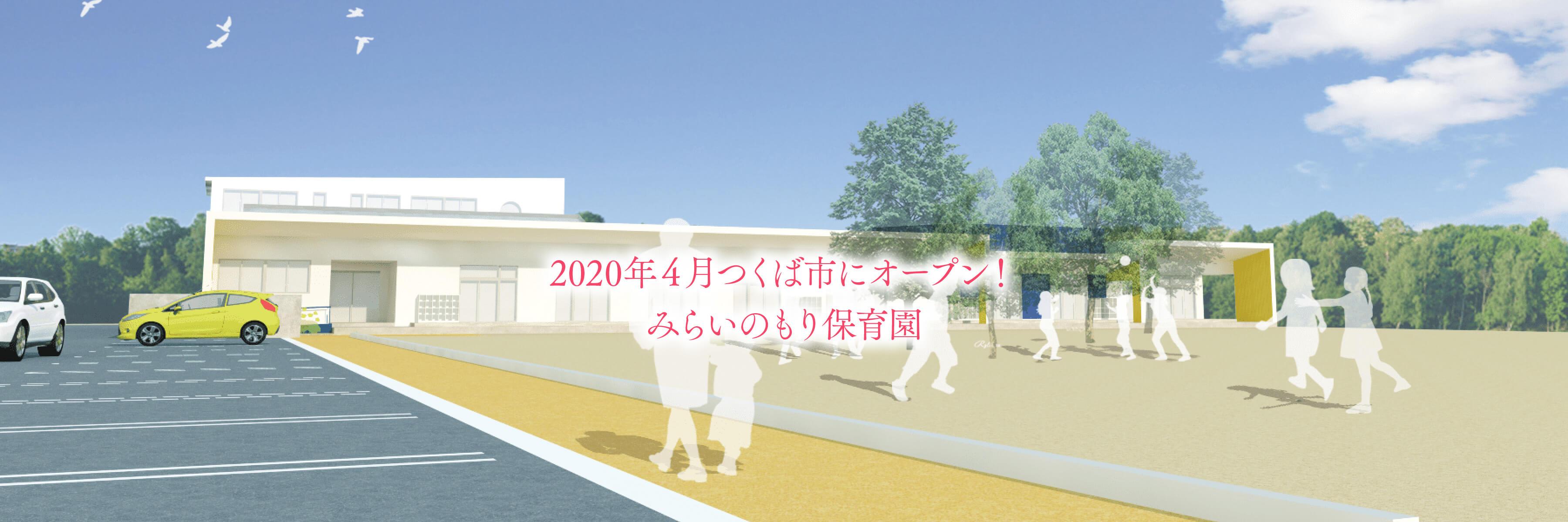 2020年4月つくば市にオープン!みらいのもり保育園|関耀会 みらいのもり保育園
