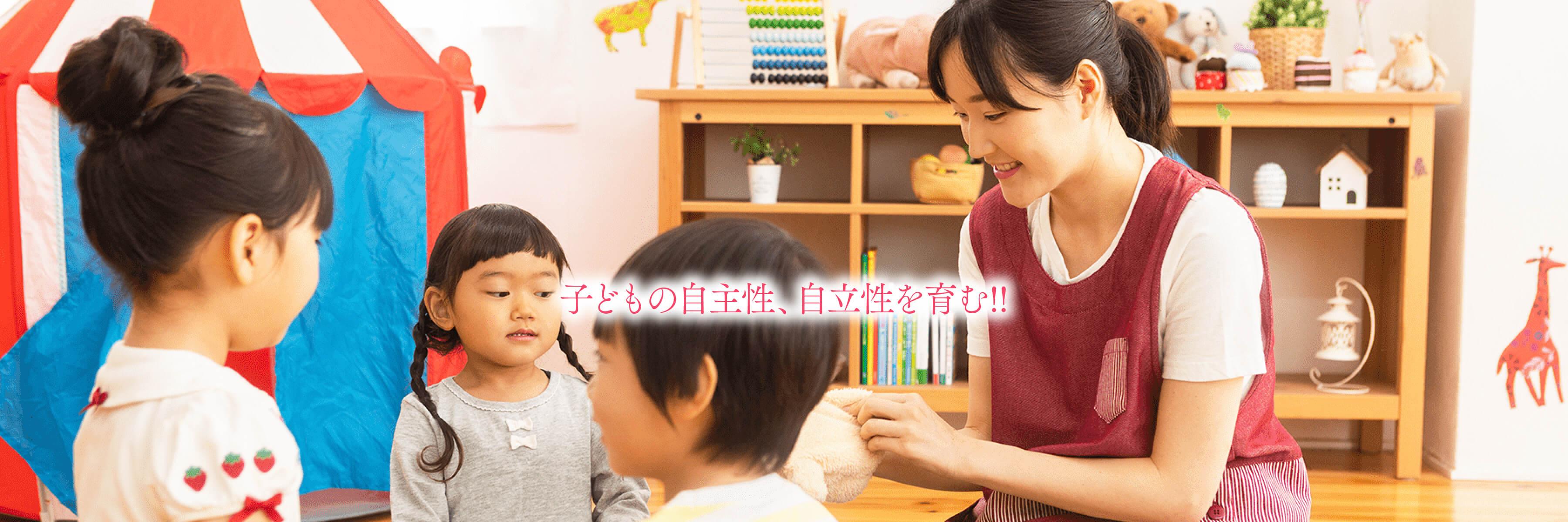 子どもの自主性、自立性を育む!!|関耀会 みらいのもり保育園